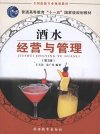 酒水经营与管理(第3版)