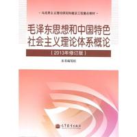 毛澤東思想和中國特色社會主義理論體系概論(2013年修訂版)