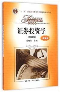 证券投资学-(第四版)-精编版
