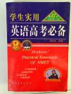 学生实用英语高考必备 (第12次修订版)