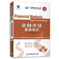 金融市场基础知识(新大纲版)