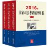 2016年司法考试三大本 国家司法考试辅导用书全三卷