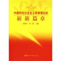 中国特色社会主义军事理论的崭新篇章