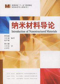纳米材料导论(内容一致,印次、封面或原价不同,统一售价,随机发货)
