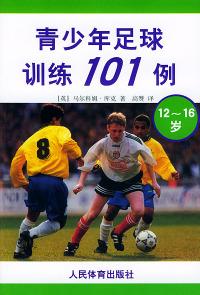 青少年足球训练101例(12-16岁)