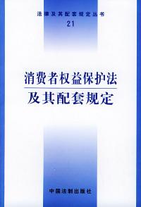 消费者权益保护法及其配套规定——法律及期配套规定丛书(21)