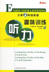 大学2年级英语:听力趣味训练(附CD光盘一张)