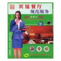 宾馆餐厅规范服务4碟装(VCD)