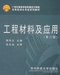 工程材料及应用(第二版)