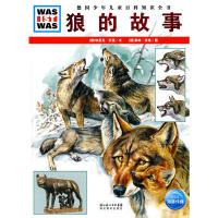《什么是什么》之狼的故事(精)