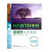 新视界大学英语综合教程2