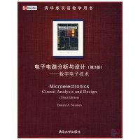 电子电路分析与设计(第3版)数字电子技术
