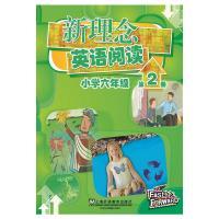 新理念英语阅读(小学六年级 第2册)