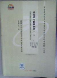 工程数学:概率论与数理统计(最新版)