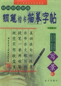 好词·好句·好段钢笔楷书描摹字帖--写景(下)