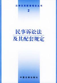 民事诉讼法及其配套规定——法律及期配套规定丛书(2)