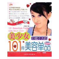 美少女不能不买的101件美容单品——活力美人丛书