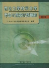 理论力学材料力学考研与竞赛试题精解-第3版