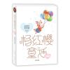 杨红樱童话典藏版——亲爱的笨笨猪