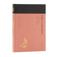 中国中古文学史讲义(蓬莱阁典藏系列)