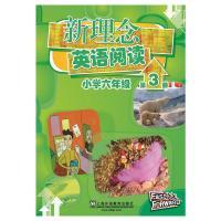 新理念英语阅读(小学六年级 第3册)