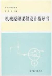 机械原理课程设计指导书(内容一致,印次、封面或原价不同,统一售价,随机发货)