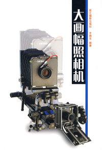 大画幅照相机(新版)