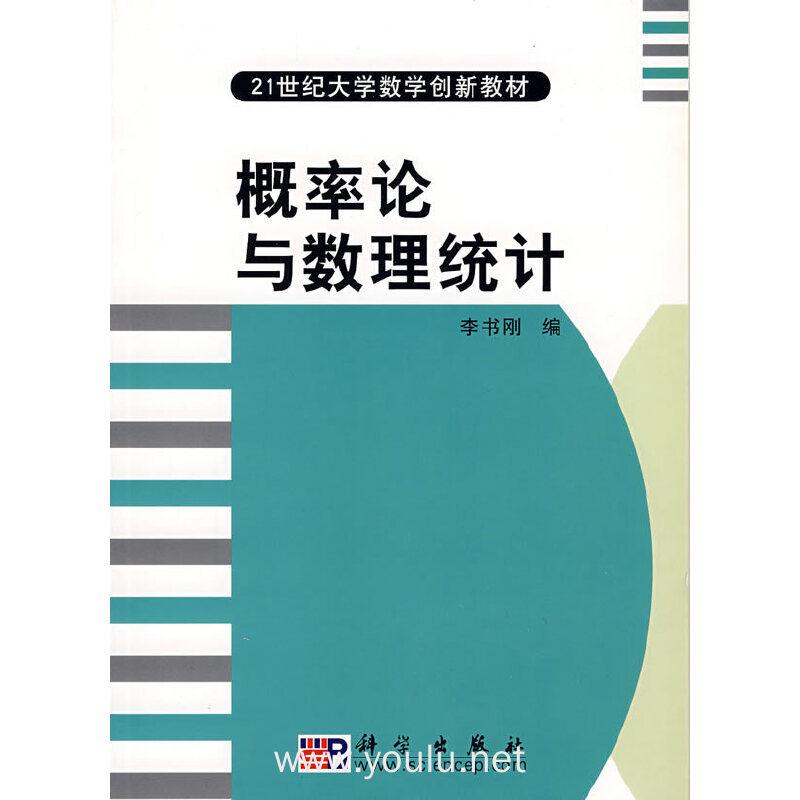 概率论与数理统计(21世纪大学数学创新教材)