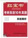 红宝书 年考研英语10年真题 系统精析