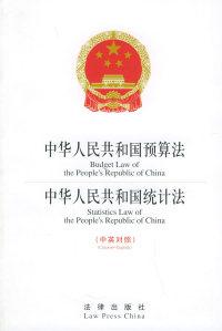 中华人民共和国预算法中华人民共和国统计法(中英对照)——中英对照法律文本系列.10元系列