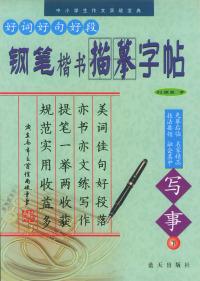 好词·好句·好段钢笔楷书描摹字帖·写事(下)