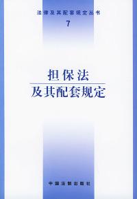担保法及其配套规定——法律及期配套规定丛书(7)