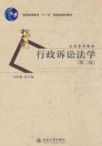 行政诉讼法学(第二版)