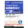 Visual Basic语言程序设计(二级)(2004修订版)
