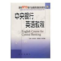 中央银行英语教程