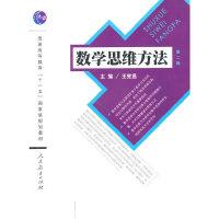 数学思维方法(第二版)