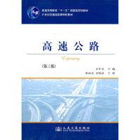 高速公路-(第三版)