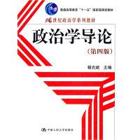 政治学导论(第四版)(内容一致,印次、封面或原价不同,统一售价,随机发货)(送课后答案)