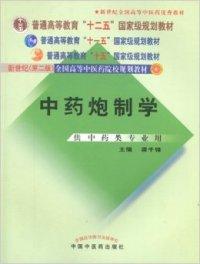 中药炮制学(供中药类专业用)(新世纪第二版))