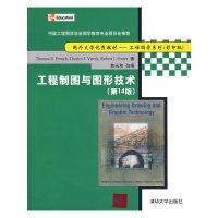 工程制图与图形技术(第14版)