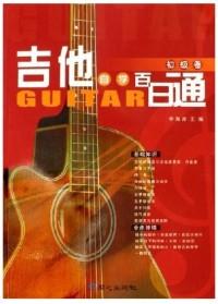 吉他自学百日通