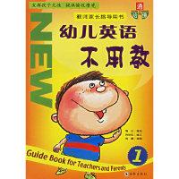 幼儿英语不用教. 1:新幼儿英语指导用书(含磁带2盒)