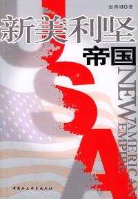 新美利坚帝国(修订本)