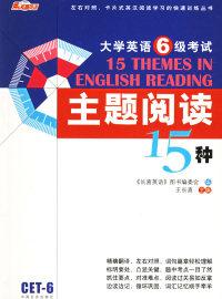 大学英语6级考试:主题阅读15种