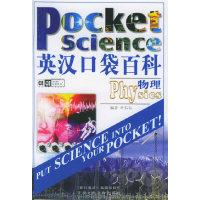 英汉口袋百科——物理(附CD光盘一张)