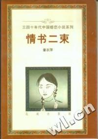 中国三四十年代婚恋小说系列-情书二束