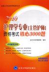 2010护理学专业(主管护师)资格考试核心3000题(2010护理考试用书)