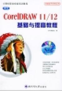 Croeldraw11/12基础与提高教程