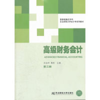 高级财务会计(第三版)