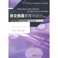 热交换器原理与设计-(第5版)